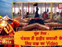 Kumbh Mela 2019: मेले में शहीद जवानों को यज्ञ द्वारा दी जा रही है श्रद्धांजली, वीडियो