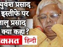 Bihar Assembly Election: रघुवंश प्रसाद सिंह के इस्तीफे पर RJD चीफ लालू ने कहा-आप कहीं नहीं जा रहें