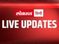 Aaj Ki Taja Khabar, Live: श्रीनगर में सुरक्षाबलों ने मार गिराए 3 आतंकी, पीएम मोदी के जन्मदिन पर बीजेपी 14-20 सितंबर तक चलाएगी 'सेवा सप्ताह'