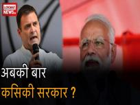 LokSabha Election 2019 : Exit Poll के महानतीजे, NDA या UPA किसके सिर पर सजेगा ताज?