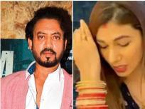 Bollywood Taja Khabar: वेंटिलेटर पर नहीं हैं इरफान खान और जसलीन मथारु ने की शादी?, पढ़ें बॉलीवुड की 5 खबरें