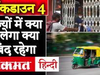 लॉकडाउन 4: दिल्ली सहित देश के राज्यों में क्या खुलेगा क्या बंद रहेगा, देखें नये नियम