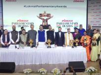Lokmat Parliamentary Awards 2018 : इन आठ सांसदों को उपराष्ट्रपति वेंकैया नायडू ने किया सम्मानित, देखें वीडियो