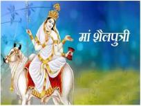 Navratri 2020: आज मां शैलपुत्री की करें अराधना, यहां जानिए पूजा विधि, शुभ मुहूर्त और मंत्र