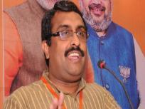 राम माधव ने असम में घुसपैठ के लिए कांग्रेस को ठहराया जिम्मेदार