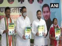 Bihar Election: महागठबंधन ने जारी किया संकल्प पत्र, तेजस्वी बोले- बिहार को विशेष राज्य का दर्जा डोनाल्ड ट्रंप आकर नहीं देंगे
