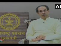 कोविड-19ःमुख्यमंत्री उद्धव ठाकरे बोले,महाराष्ट्र मेंलॉकडाउन अभी नहीं हटेगा,कठोरता से पालन करना होगा
