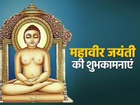 Happy Mahavir Jayanti 2020: महावरी जयंती पर ये SMS, शायरी, Whatsapp Messages भेज कर दें बधाई