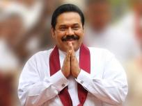 महिंदा राजपक्षे ने श्रीलंकाई प्रधानमंत्री के तौर पर शपथ ली