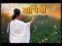 ममता बनर्जी की 'बायोपिक' पर चुनाव आयोग का चला डंडा, ट्रेलर को हटाने के निर्देश