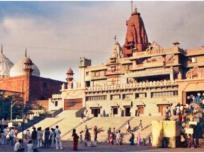 Krishna Janam Bhoomi:मथुरा कोर्ट ने सुनाया फैसला, ईदगाह हटाने की मांग को खारिज किया