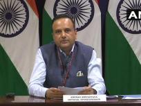 भारत ने पाक को कोई संदेश नहीं भेजा,विदेश मंत्रालय ने कहा- पीएम इमरान खान केसलाहकारका दावा 'भ्रामक'और'मनगढ़ंत'
