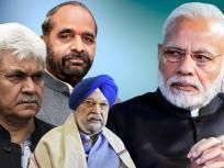 मोदी सरकार के इन 6 मंत्रियों को मिली करारी शिकस्त, प्रचंड लहर में भी ना सीट बचा सके ना साख!