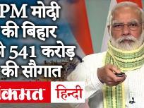 Bihar Assembly Election 2020: पीएम मोदी ने बिहार में 7 नई परियोजनाओं की शुरुआत की, Namami Gange जुड़ी कई प्रोजेक्ट्स