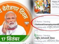 PM Narendra Modi के 70वें जन्मदिन पर ट्रेंड हुआ #NationalUnemploymentDay और बेरोजगार दिवस