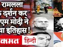 Ram Mandir Bhoomi Pujan: रामलला के दर्शन कर पीएम नरेंद्र मोदी ने देश के कई प्रधानमंत्रियों को पीछे छोड़ा!