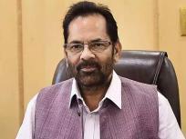 केंद्रीय मंत्री मुख्तार अब्बास नकवी ने कहा, प्रधानमंत्री मोदी ने सत्ता के गलियारे से 'परिक्रमा संस्कृति' खत्म की