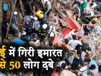 वीडियो: मुंबई के डोंगरी में गिरी बिल्डिंग, दो लोगों की मौत