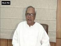 तब्लीगी जमात के कार्यक्रम में शामिल होने वाले लोगों से CM नवीन पटनायक ने की ये अपील, कहा-सरकार आपके साथ है