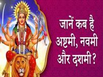 Navratri 2020: कब है दुर्गा अष्टमी, महानवमी और दशहरा? तिथियों को लेकर संशय करें दूर