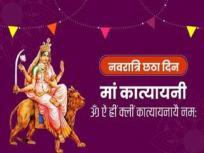 Shardiya Navratri 2020 Day 6: नवरात्रि के छठे दिन होती है मां कात्यायनी की पूजा, जानें पूजा विधि, मंत्र, पौराणिक कथा