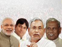 Bihar assembly elections 2020: NDA का लक्ष्य,200 से अधिक सीटें जीतने की बनाई रणनीति,जानिए आंकड़े