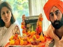 नीतू सिंह ने परिवार के साथ इस अंदाज में मनाया जन्मदिन, बेटे रणबीर के गले लगी आईं नजर