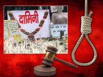 Nirbhaya Case: दोषी मुकेश सिंह की याचिका को SC ने किया खारिज, निर्भया के साथ हैवानियत से लेकर डेथ वारंट तक, जानें कब-क्या हुआ
