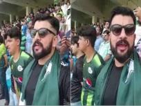वीडियो: भारत-पाक मैच के दौरान पाकिस्तानी शख्य ने गाया भारतीय राष्ट्रगान, कहा- इसलिए उठाया ऐसा कदम