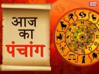 Aaj Ka Panchang: आज दिल्ली में सुबह 10.44 बजे से राहु काल, पढ़ें 20 सितंबर का पंचांग