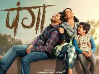 Panga Movie Rating: रिलीज होते ही पर्दे पर जबरदस्त छाई पंगा, जानिए किसने दिए फिल्म को कितने स्टार