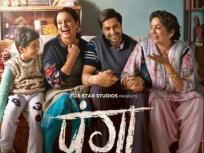 Panga Review: कामकाजी मां के संघर्ष और सपनों को पेश करती है कंगना की फिल्म पंगा, पढ़ें रिव्यू