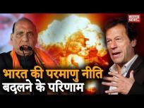 रक्षाकवच E4: भारत ने बदली परमाणु नीति ? जानें क्या है No first use Policy