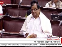 पी चिदंबरम ने कहा-हिंदुत्व के एजेंडे को आगे बढ़ाने के लिए इस बिल के माध्यम से आंदोलन कर रही है सरकार