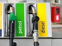 Petrol Disel price: बढ़ते दामों की मार, दिल्ली में पेट्रोल से महंगा हो गया डीजल