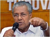 केरल में पिनराई विजयन नीत एलडीएफ सरकार के चार साल पूरे,कोविड-19 संकट के कारणजश्न नहीं, सीएम बोले- आगे बढ़ते रहेंगे