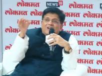 Lokmat Parliamentary Award: शिवसेना पर बरसे पीयूष गोयल, बताया क्यों महाराष्ट्र में टूटा गठबंधन, जानें 10 बड़ी बातें