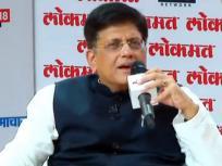 Lokmat Parliamentary Awards: वाणिज्य मंत्री पीयूष गोयल ने कहा, शिवसेना ने हमें महाराष्ट्र में दगा दिया