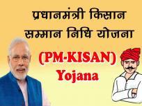 प्रधानमंत्री किसान सम्मान निधिः अब 5 प्रतिशत लाभार्थियों का होगा फिजिकल विरेफिकेशन, पकड़े जाने पर वापस लिए जाएंगे पैसे