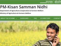 PM Kisan: किसानों को 2000 रुपये की छठी किस्त जारी, ऐसे चेक करें अपना नाम, जानें पूरी डिटेल
