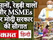 मोदी कैबिनेट का किसानों, रेहड़ी वालों और MSME पर बड़ा ऐलान, खरीफ फसलों का बढ़ा न्यूनतम समर्थन मूल्य