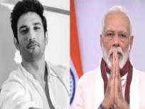सुशांत सिंह के निधन पर पीएम मोदी ने जताया दुख, लिखा-होनहार युवा अभिनेता बहुत जल्द चला गया...