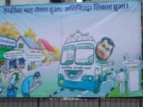 तेजस्वी यादव के बेरोजगारी हटाओ यात्रा पर पोस्टर वार शुरू, तंज में लिखा-'हाईटेक बस तैयार, अति पिछड़ा शिकार'