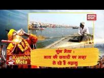 Kumbh Mela 2019: स्नान के साथ-साथ नाव की सवारी का मजा ले रहे हैं श्रद्धालु, देखें वीडियो