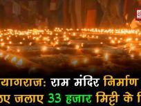 Video: राम मंदिर निर्माण की कामना से प्रयागराज कुंभ में जलाए गए 33 हजार दीपक