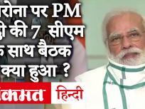 Coronavirus पर PM Modi ने 7 राज्यों के मुख्यमंत्रियों से की बैठक, कहा- 60 जिलों में है महामारी