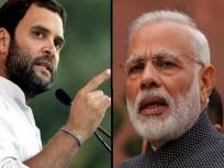 'देश कितने और 'Act Of Modi' झेलेगा', स्वास्थ्य मंत्री डॉक्टर हर्षवर्धन के इस बयान पर राहुल गांधी का केंद्र पर निशाना