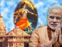 Ayodhya Ram Mandir शिलान्यास में PM मोदी समेत 170 अतिथि, Advani और Joshi को फोन से न्यौता