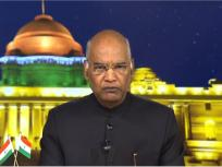 राष्ट्रपति ने पहली बार वीडियो कांफ्रेंस के जरिए विदेशी राजदूतों के परिचय पत्र किए स्वीकार