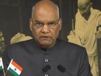 सहकारी बैंकों को आरबीआई की निगरानी में लाने वाले अध्यादेश को राष्ट्रपति राम नाथ कोविंद ने दी मंजूरी